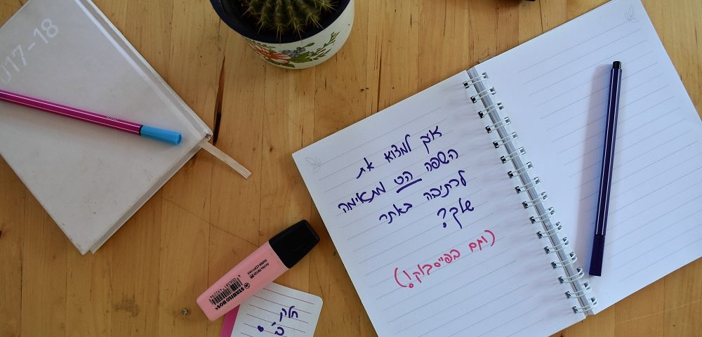 שפה כתיבת תוכן לאתר